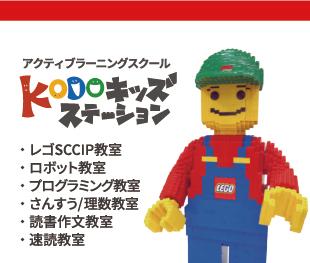 KODOキッズステーション