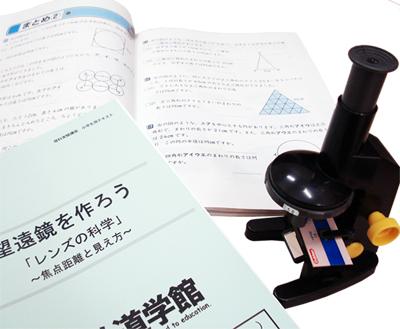 弘道学館小学部JA