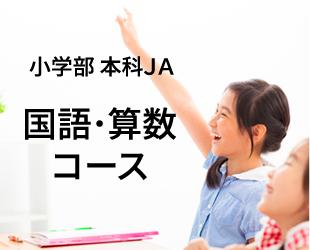 小学部本科JA国語算数