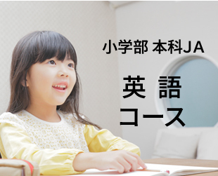 小学部本科JA英語