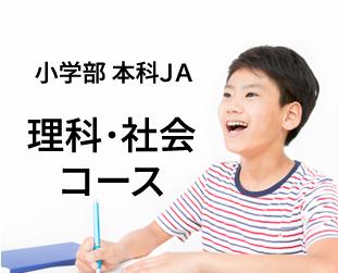 小学部本科JA理科社会