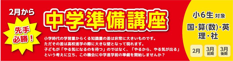 総合学習塾弘道学館 中学準備講座
