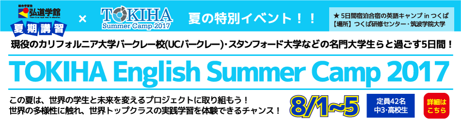 TOKIHA English Summer Camp