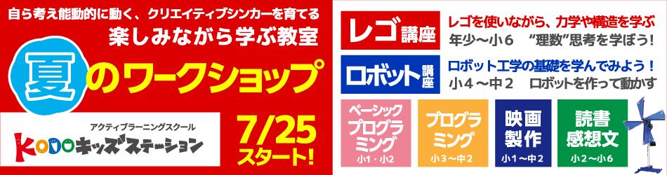 KODOキッズステーション夏のワークショップ
