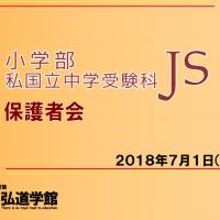 JS-hogosyakai2018-7