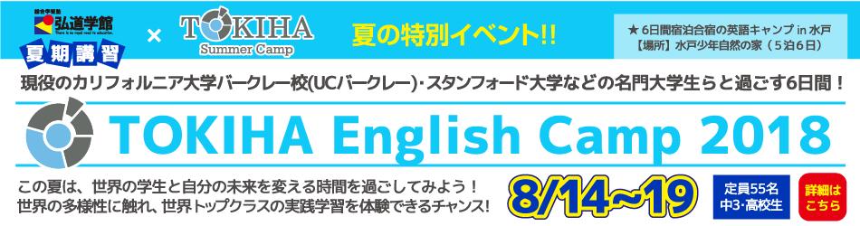 TOKIHA English Camp