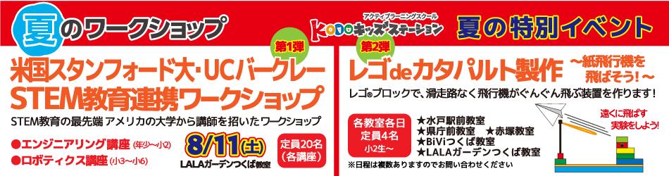 KODOキッズステーション夏の特別ワークショップ