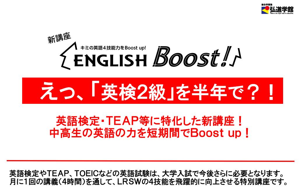 English Boost_jpg