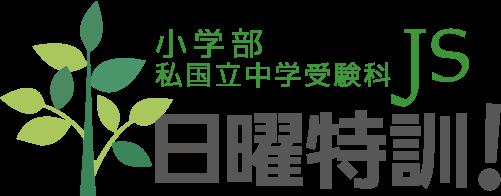 JS日曜特訓ロゴ(背景透過)