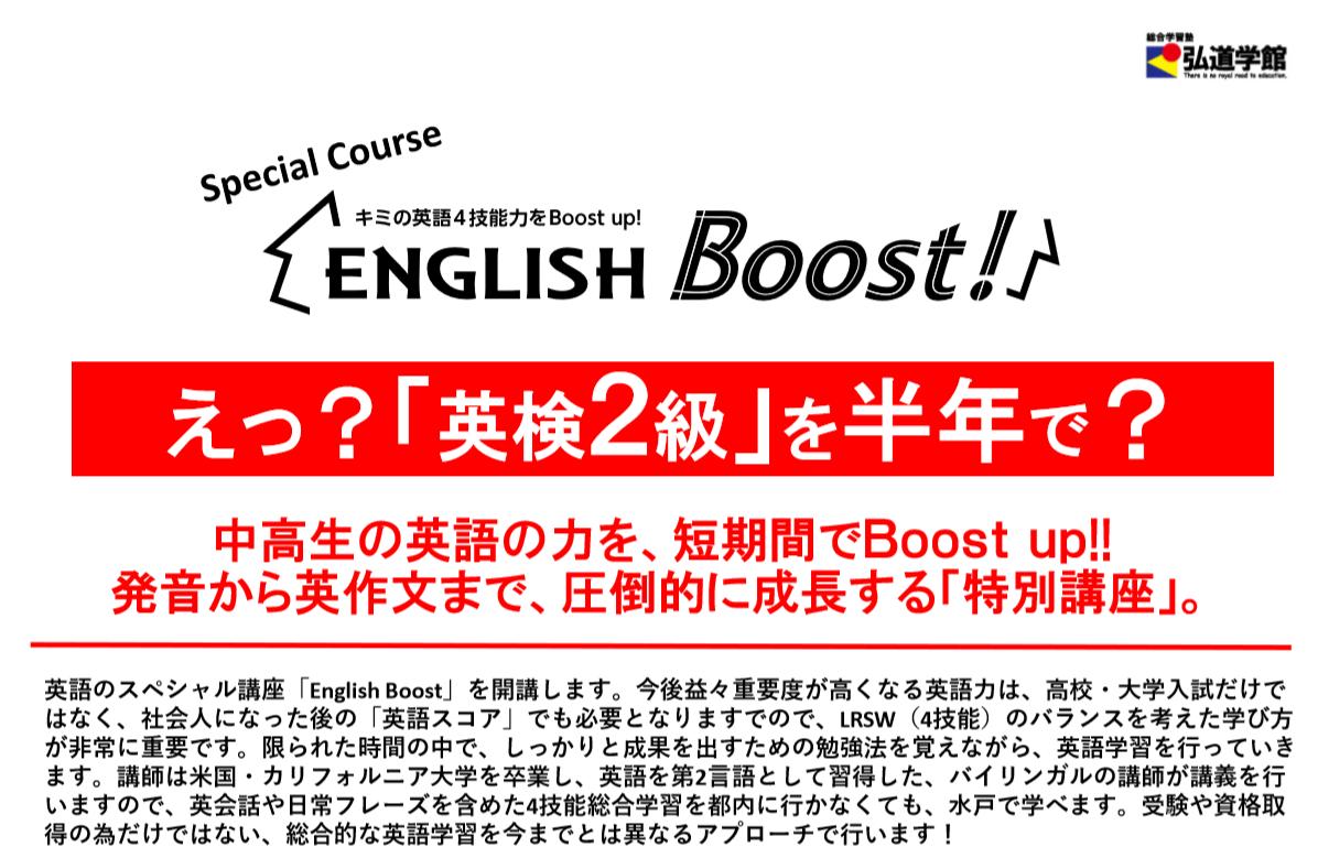 English Boost2