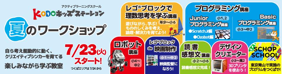 KODOキッズステーション夏のワークショップ2018
