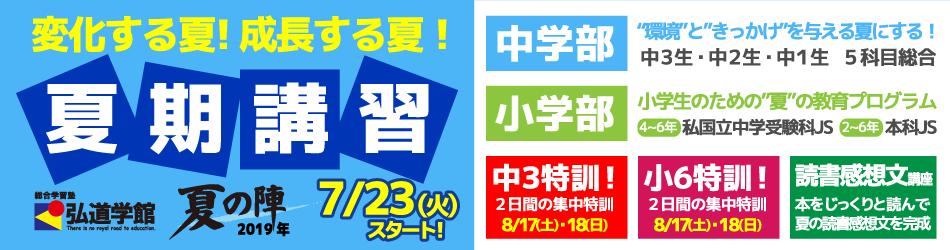 弘道学館 夏期講習