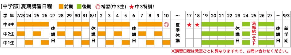 弘道学館 中学部