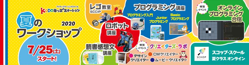 KODOキッズステーション 夏のワークショップ2020