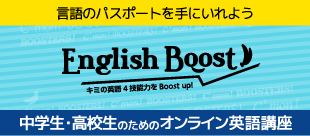 English Boost!
