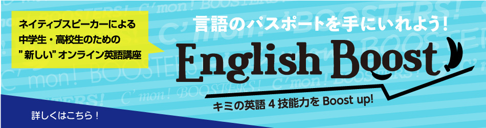 弘道学館 ENGLISH Boost!
